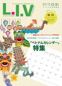 L.I.V 2019年03月号「ベトナムカレンダー」特集