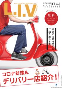 L.I.V 2020年04月号「コロナ対策&デリバリー店紹介!」特集