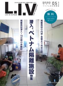 L.I.V 2020年05月号「潜入、ベトナム隔離施設」特集