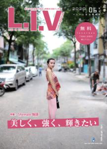 L.I.V 2020年06月号「Shemale物語」特集